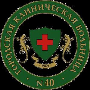 ГКБ №40
